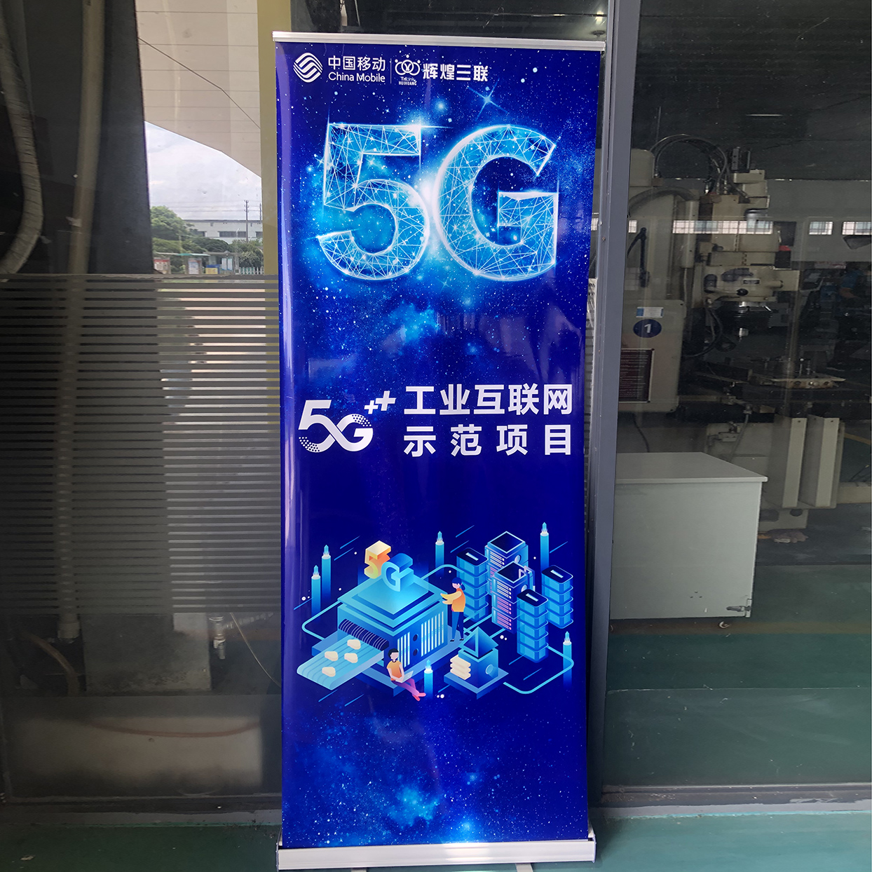 "TriLink Huihuang became a demonstration project site of ""5G + Industrial Internet"""